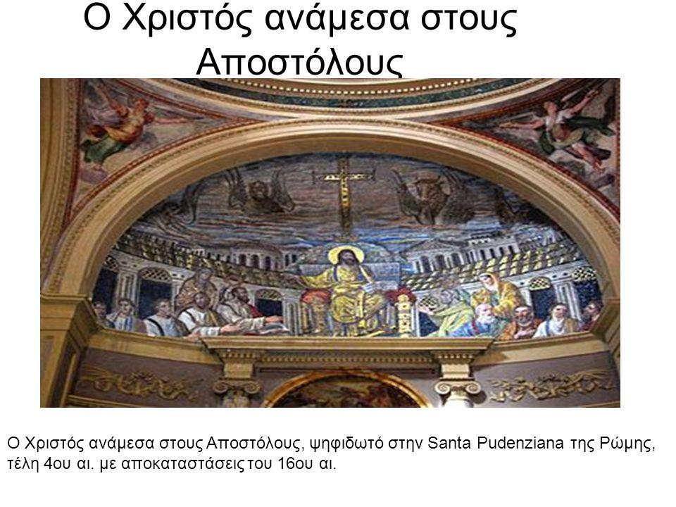 Ο Χριστός ανάμεσα στους Αποστόλους