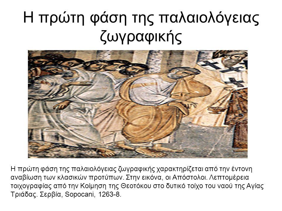 Η πρώτη φάση της παλαιολόγειας ζωγραφικής