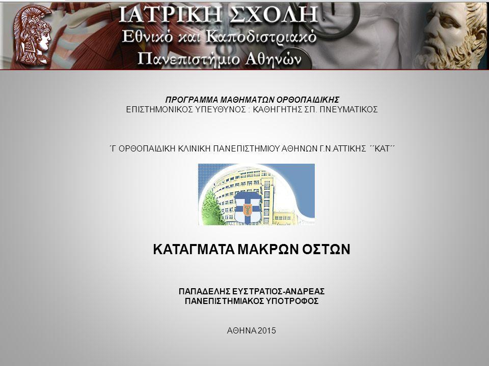 ΚΑΤΑΓΜΑΤΑ ΜΑΚΡΩΝ ΟΣΤΩΝ
