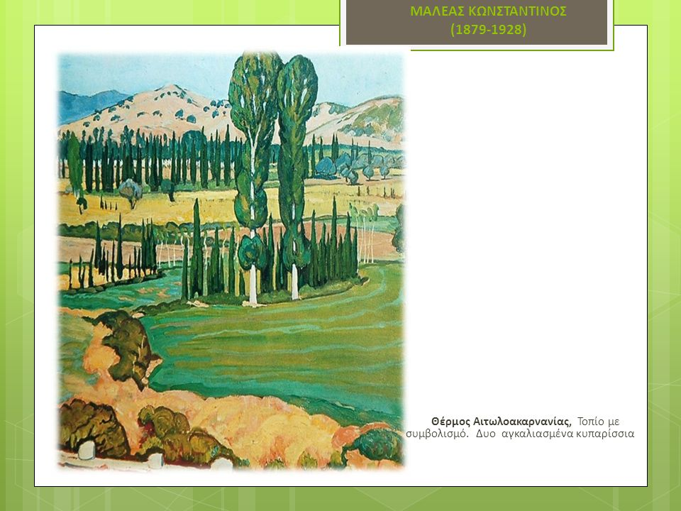 ΜΑΛΕΑΣ ΚΩΝΣΤΑΝΤΙΝΟΣ (1879-1928)