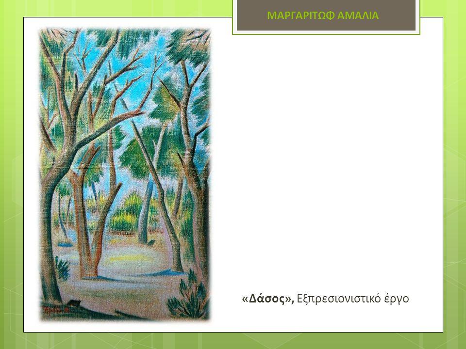 «Δάσος», Εξπρεσιονιστικό έργο