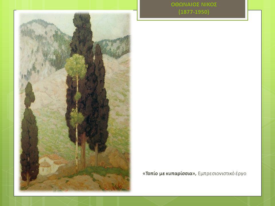 ΟΘΩΝΑΙΟΣ ΝΙΚΟΣ (1877-1950) «Τοπίο με κυπαρίσσια», Εμπρεσιονιστικό έργο