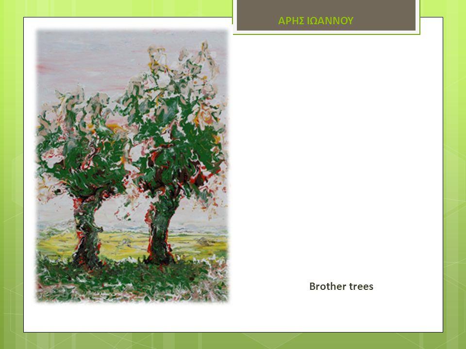 ΑΡΗΣ ΙΩΑΝΝΟΥ Brother trees