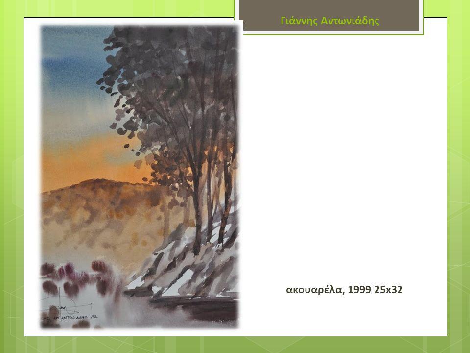 Γιάννης Αντωνιάδης ακουαρέλα, 1999 25x32
