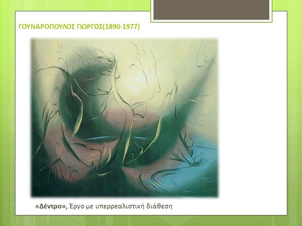 ΓΟΥΝΑΡΟΠΟΥΛΟΣ ΓΙΩΡΓΟΣ(1890-1977)