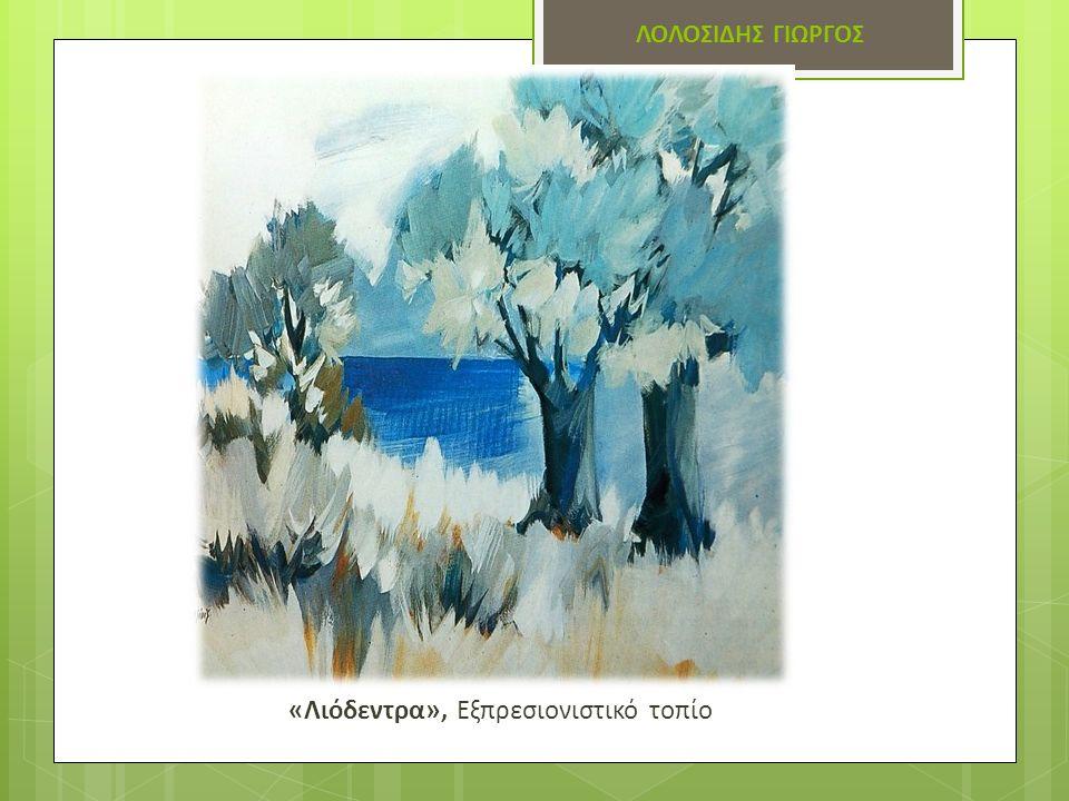 «Λιόδεντρα», Εξπρεσιονιστικό τοπίο