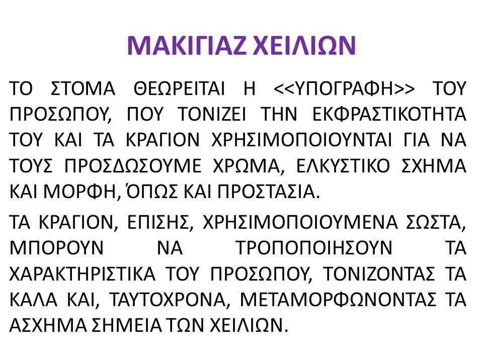 ΜΑΚΙΓΙΑΖ ΧΕΙΛΙΩΝ