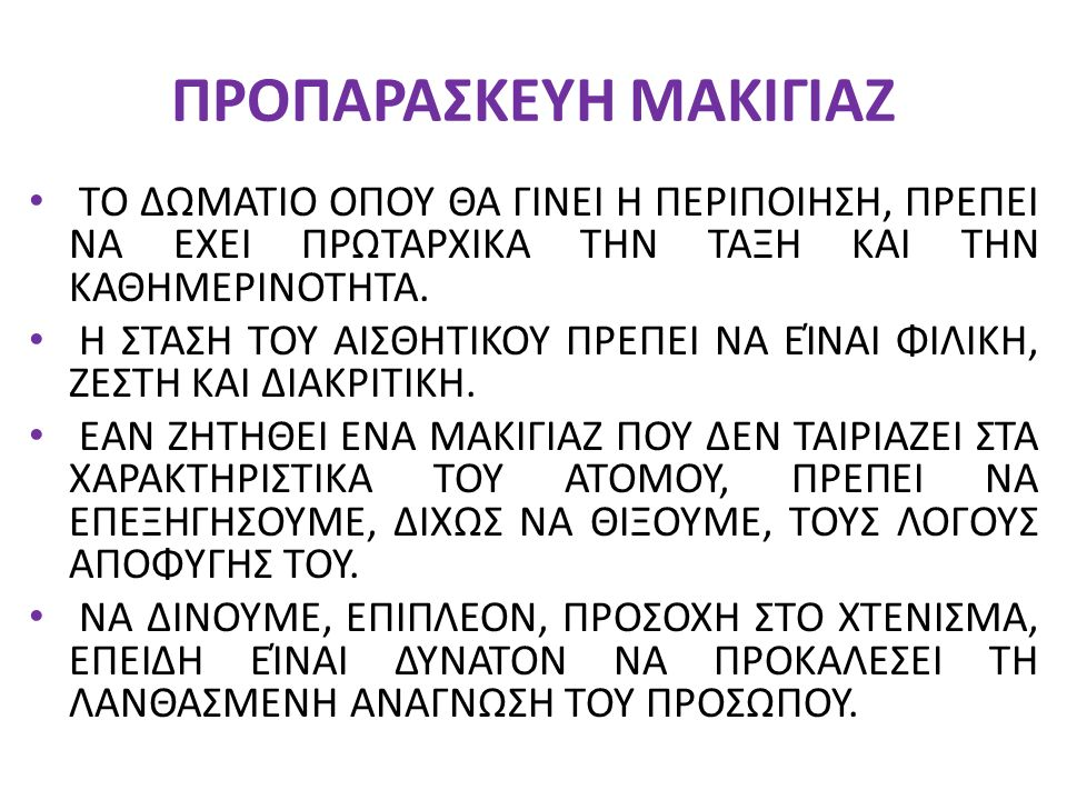 ΠΡΟΠΑΡΑΣΚΕΥΗ ΜΑΚΙΓΙΑΖ