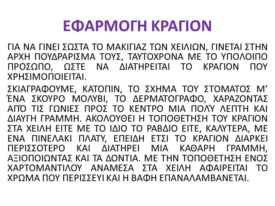ΕΦΑΡΜΟΓΗ ΚΡΑΓΙΟΝ
