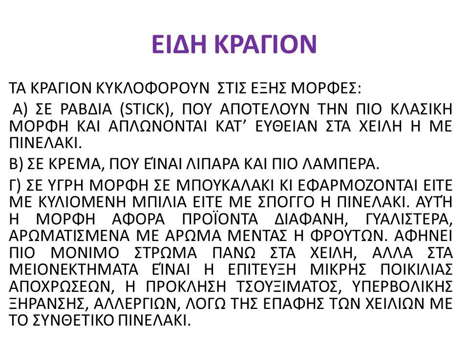 ΕΙΔΗ ΚΡΑΓΙΟΝ