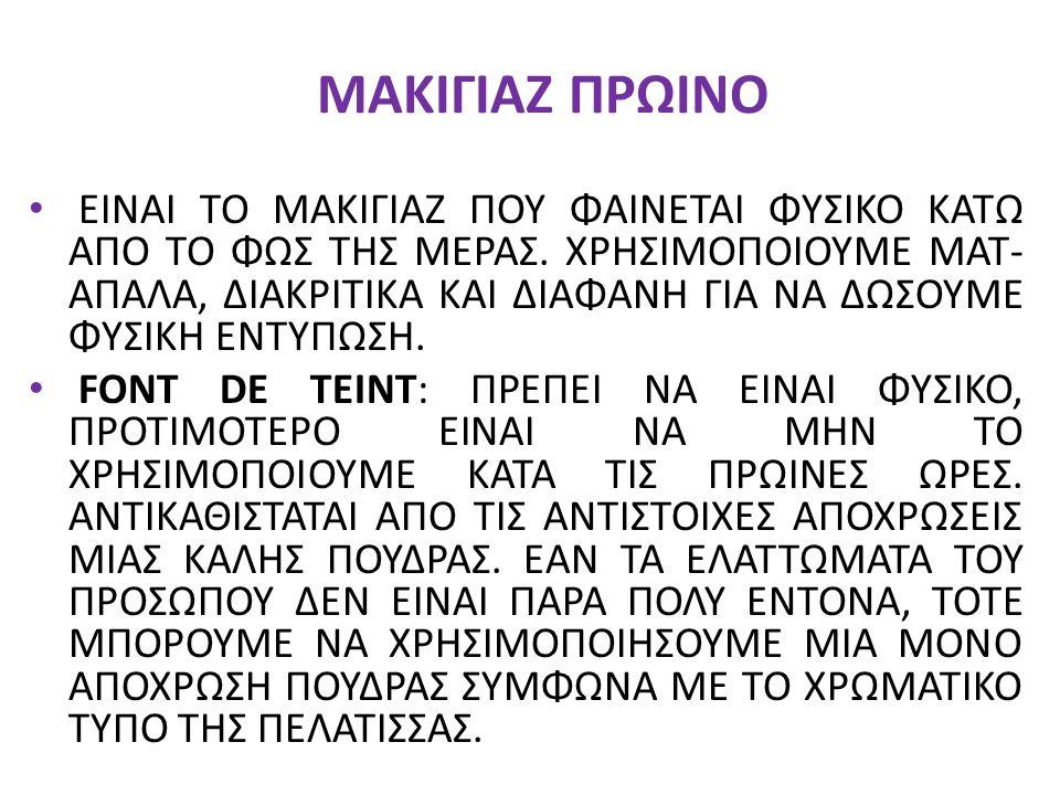 ΜΑΚΙΓΙΑΖ ΠΡΩΙΝΟ