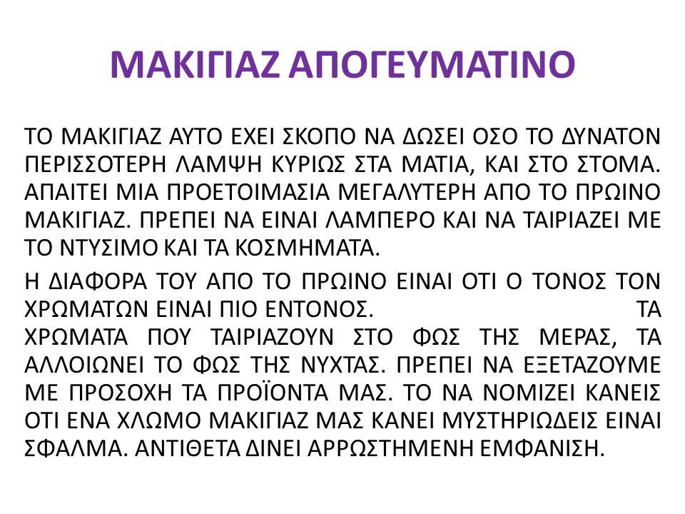 ΜΑΚΙΓΙΑΖ ΑΠΟΓΕΥΜΑΤΙΝΟ