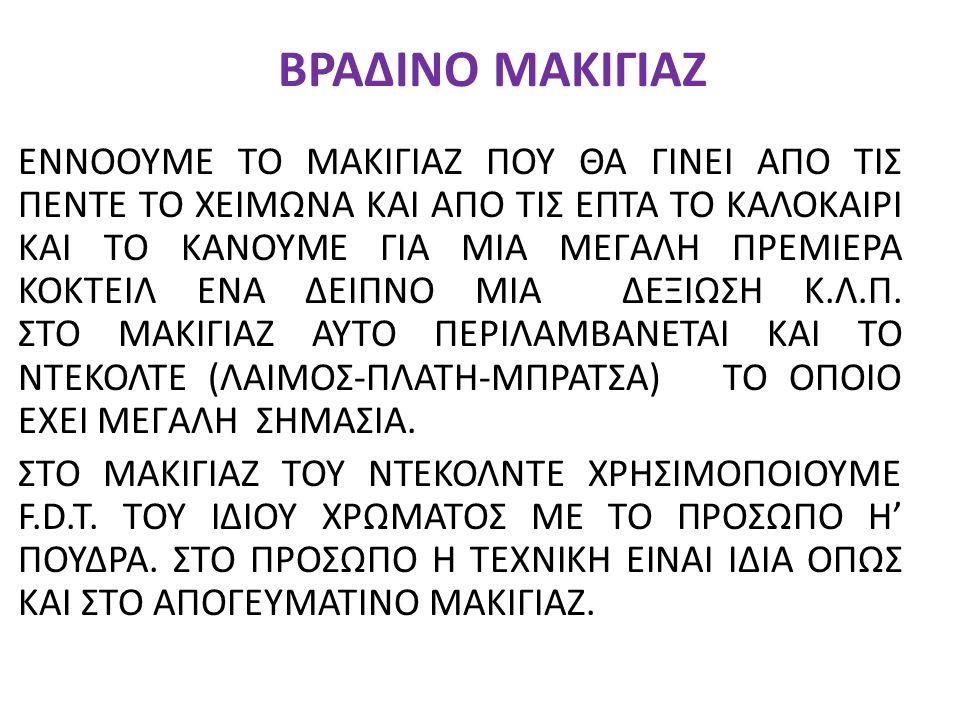 ΒΡΑΔΙΝΟ ΜΑΚΙΓΙΑΖ