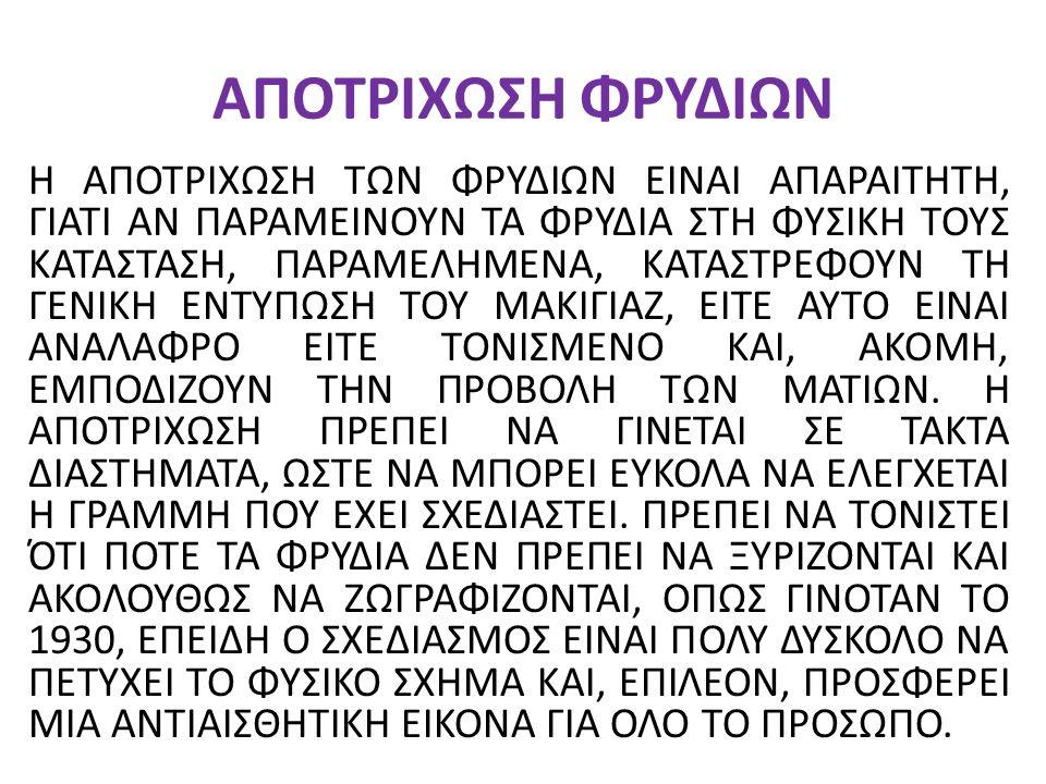 ΑΠΟΤΡΙΧΩΣΗ ΦΡΥΔΙΩΝ