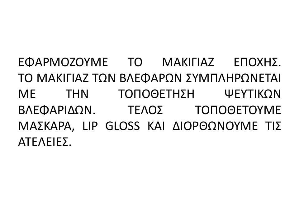 ΕΦΑΡΜOΖΟΥΜΕ ΤΟ ΜΑΚΙΓΙAΖ ΕΠΟΧHΣ