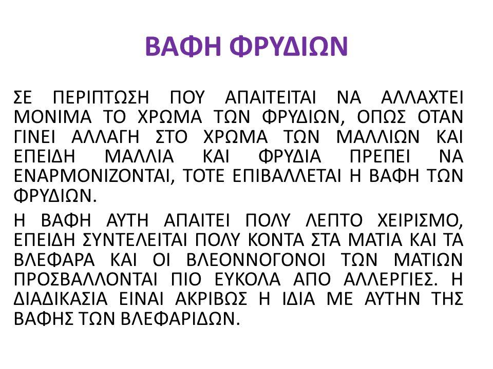 ΒΑΦΗ ΦΡΥΔΙΩΝ
