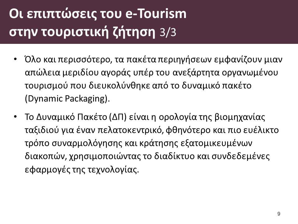 Ηλεκτρονικός τουρισμός και Προμηθευτές