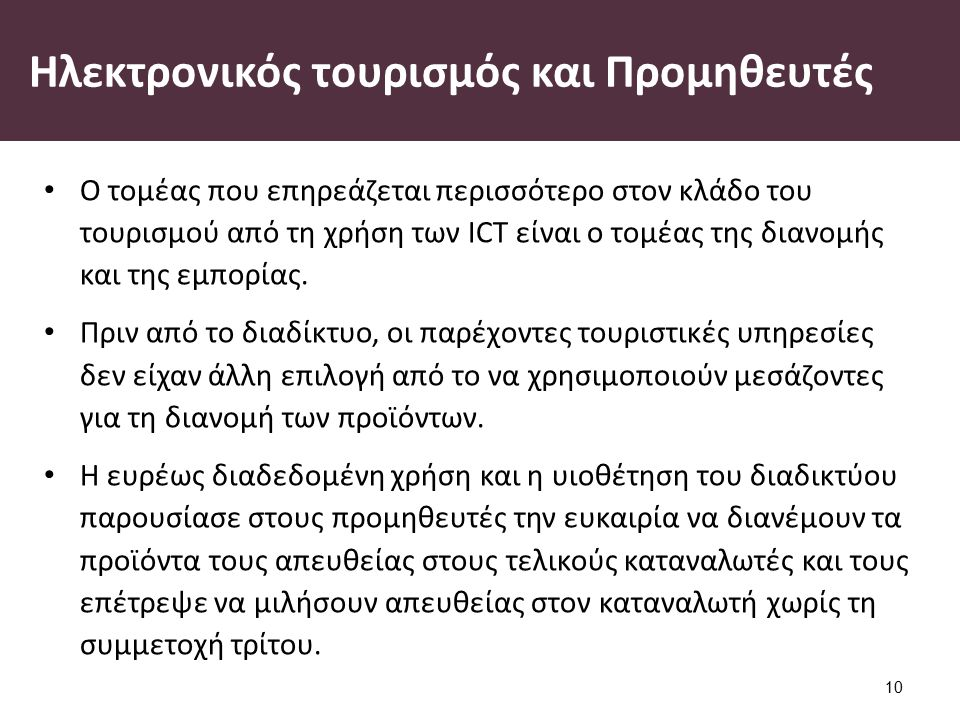 Ηλεκτρονικός Τουρισμός στην Ελλάδα
