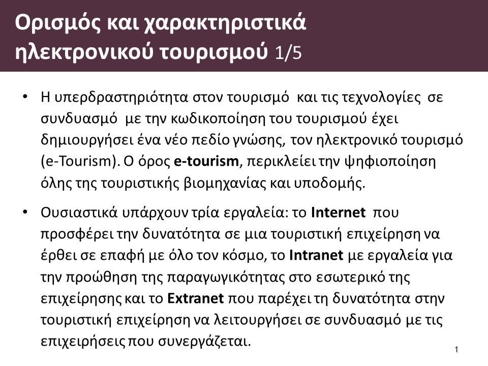 Ορισμός και χαρακτηριστικά ηλεκτρονικού τουρισμού 2/5
