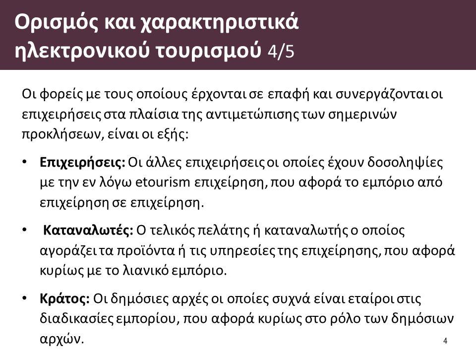 Ορισμός και χαρακτηριστικά ηλεκτρονικού τουρισμού 5/5