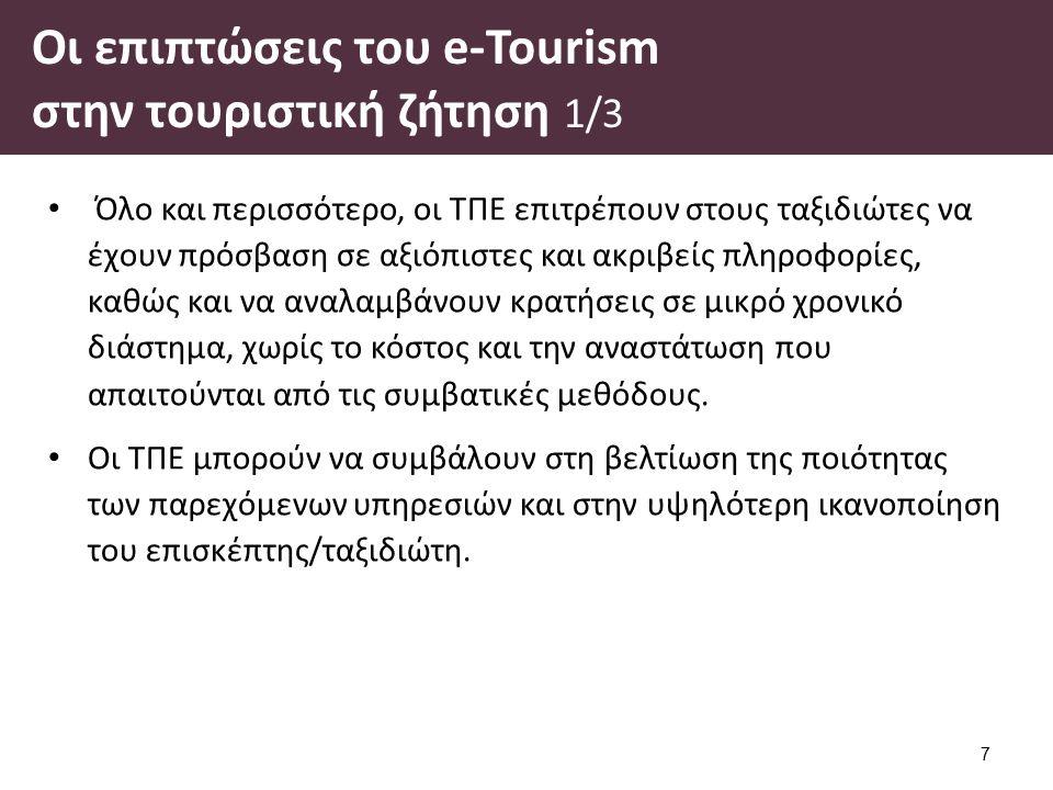 Οι επιπτώσεις του e-Tourism στην τουριστική ζήτηση 2/3
