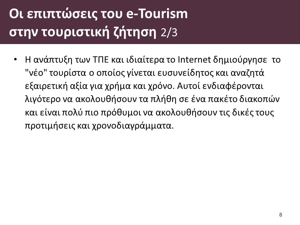 Οι επιπτώσεις του e-Tourism στην τουριστική ζήτηση 3/3