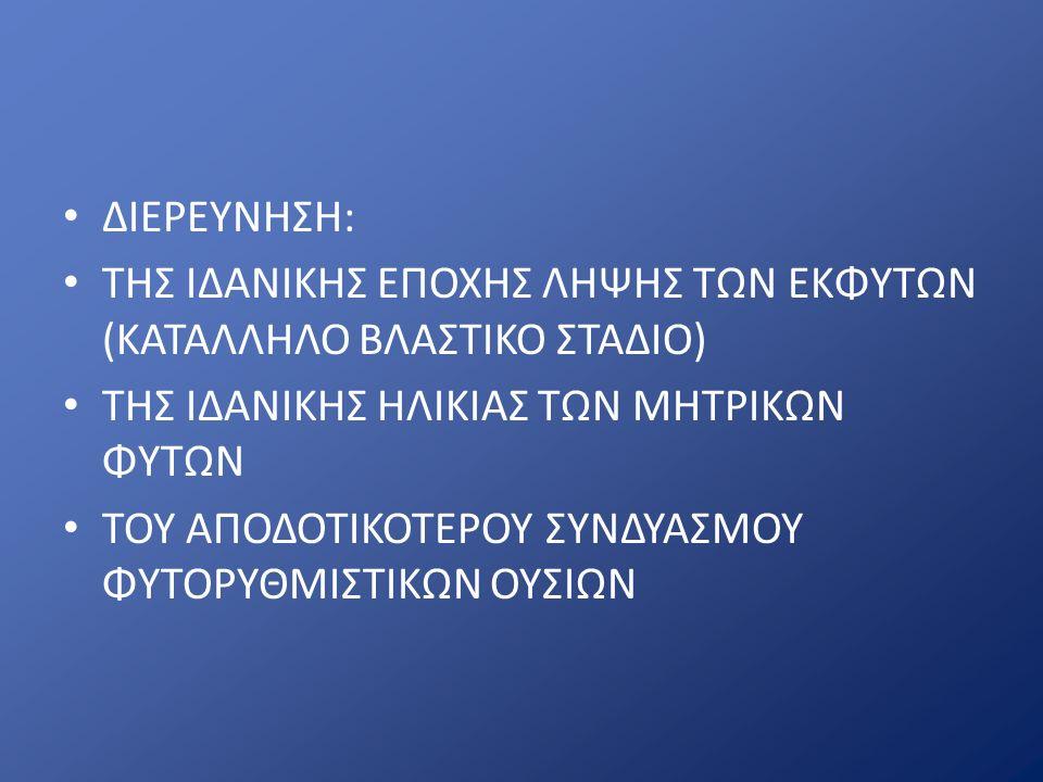 ΔΙΕΡΕΥΝΗΣΗ: ΤΗΣ ΙΔΑΝΙΚΗΣ ΕΠΟΧΗΣ ΛΗΨΗΣ ΤΩΝ ΕΚΦΥΤΩΝ (ΚΑΤΑΛΛΗΛΟ ΒΛΑΣΤΙΚΟ ΣΤΑΔΙΟ) ΤΗΣ ΙΔΑΝΙΚΗΣ ΗΛΙΚΙΑΣ ΤΩΝ ΜΗΤΡΙΚΩΝ ΦΥΤΩΝ.