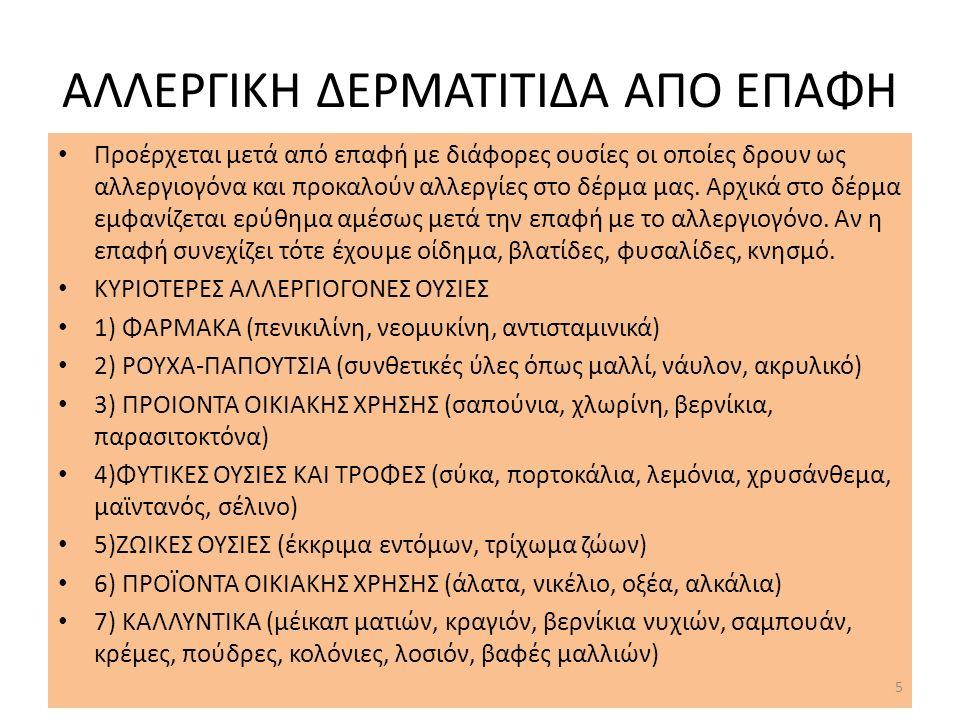 ΑΛΛΕΡΓΙΚΗ ΔΕΡΜΑΤΙΤΙΔΑ ΑΠΟ ΕΠΑΦΗ