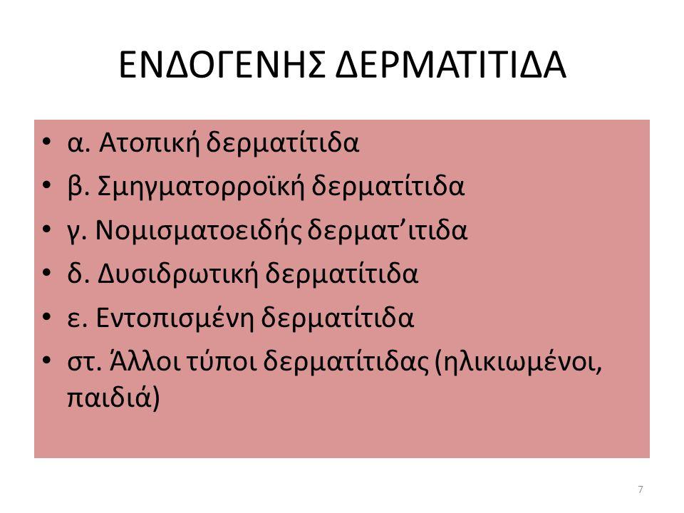 ΕΝΔΟΓΕΝΗΣ ΔΕΡΜΑΤΙΤΙΔΑ