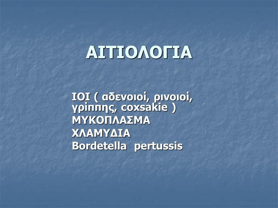 ΑΙΤΙΟΛΟΓΙΑ ΙΟΙ ( αδενοιοί, ρινοιοί, γρίππης, coxsakie ) ΜΥΚΟΠΛΑΣΜΑ