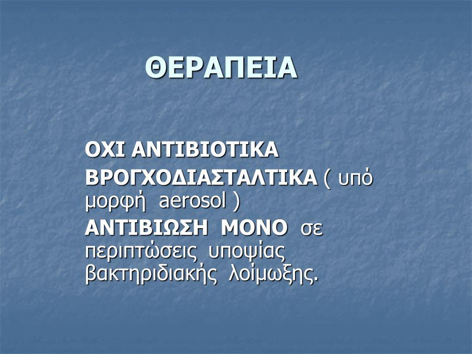 ΘΕΡΑΠΕΙΑ ΟΧΙ ΑΝΤΙΒΙΟΤΙΚΑ ΒΡΟΓΧΟΔΙΑΣΤΑΛΤΙΚΑ ( υπό μορφή aerosol )