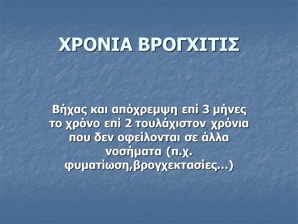 ΧΡΟΝΙΑ ΒΡΟΓΧΙΤΙΣ