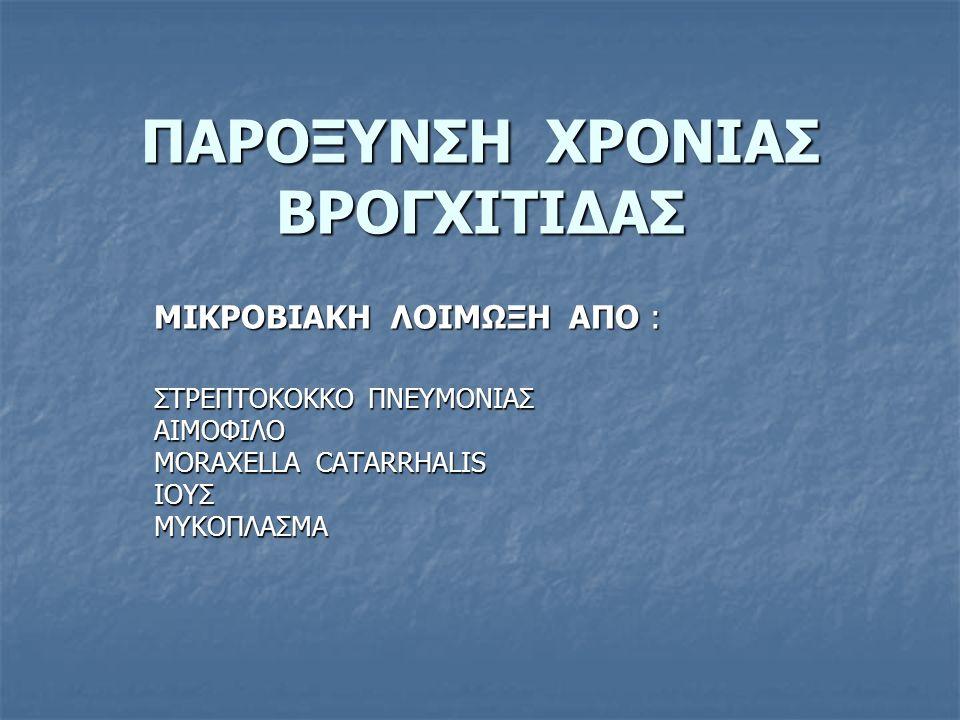 ΠΑΡΟΞΥΝΣΗ ΧΡΟΝΙΑΣ ΒΡΟΓΧΙΤΙΔΑΣ