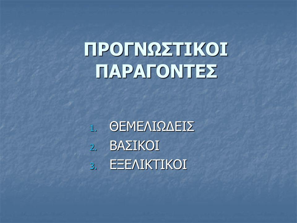 ΠΡΟΓΝΩΣΤΙΚΟΙ ΠΑΡΑΓΟΝΤΕΣ