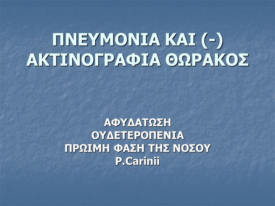 ΠΝΕΥΜΟΝΙΑ ΚΑΙ (-) ΑΚΤΙΝΟΓΡΑΦΙΑ ΘΩΡΑΚΟΣ