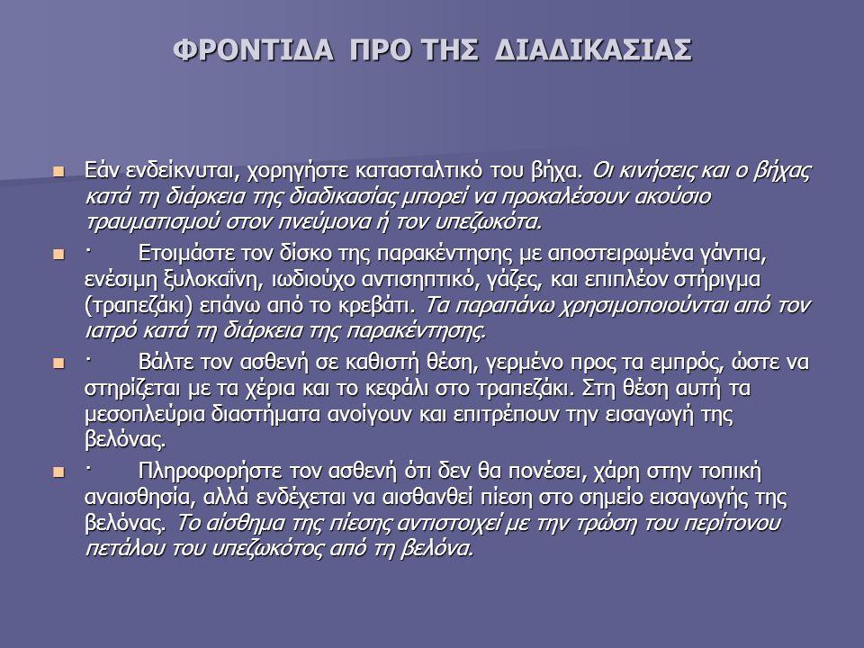 ΦΡΟΝΤΙΔΑ ΠΡΟ ΤΗΣ ΔΙΑΔΙΚΑΣΙΑΣ