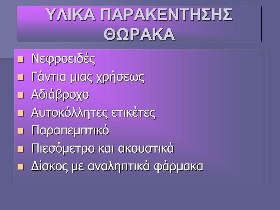 ΥΛΙΚΑ ΠΑΡΑΚΕΝΤΗΣΗΣ ΘΩΡΑΚΑ