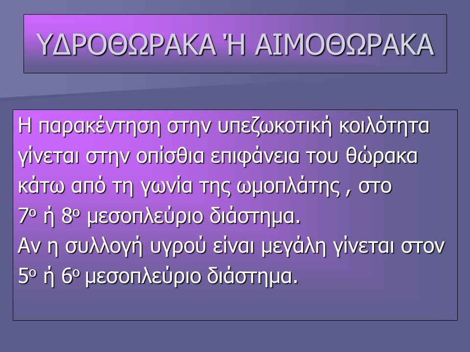ΥΔΡΟΘΩΡΑΚΑ Ή ΑΙΜΟΘΩΡΑΚΑ