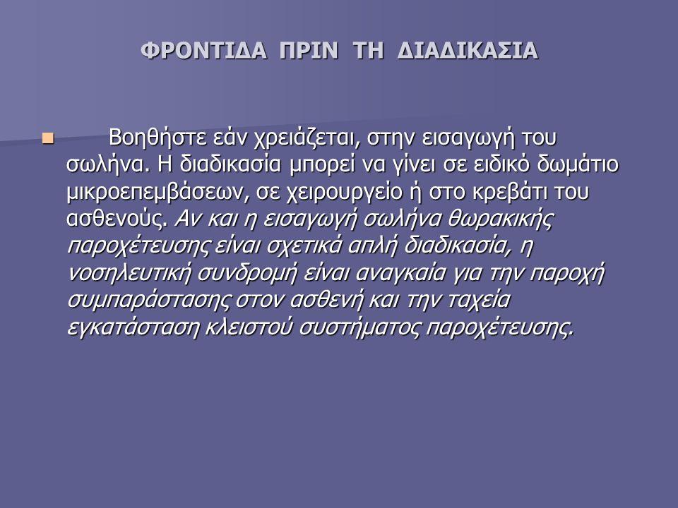 ΦΡΟΝΤΙΔΑ ΠΡΙΝ ΤΗ ΔΙΑΔΙΚΑΣΙΑ