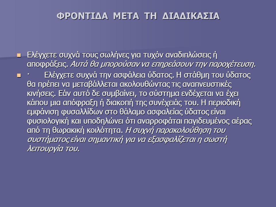 ΦΡΟΝΤΙΔΑ ΜΕΤΑ ΤΗ ΔΙΑΔΙΚΑΣΙΑ