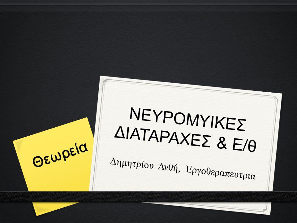 ΝΕΥΡΟΜΥΙΚΕΣ ΔΙΑΤΑΡΑΧΕΣ & Ε/θ