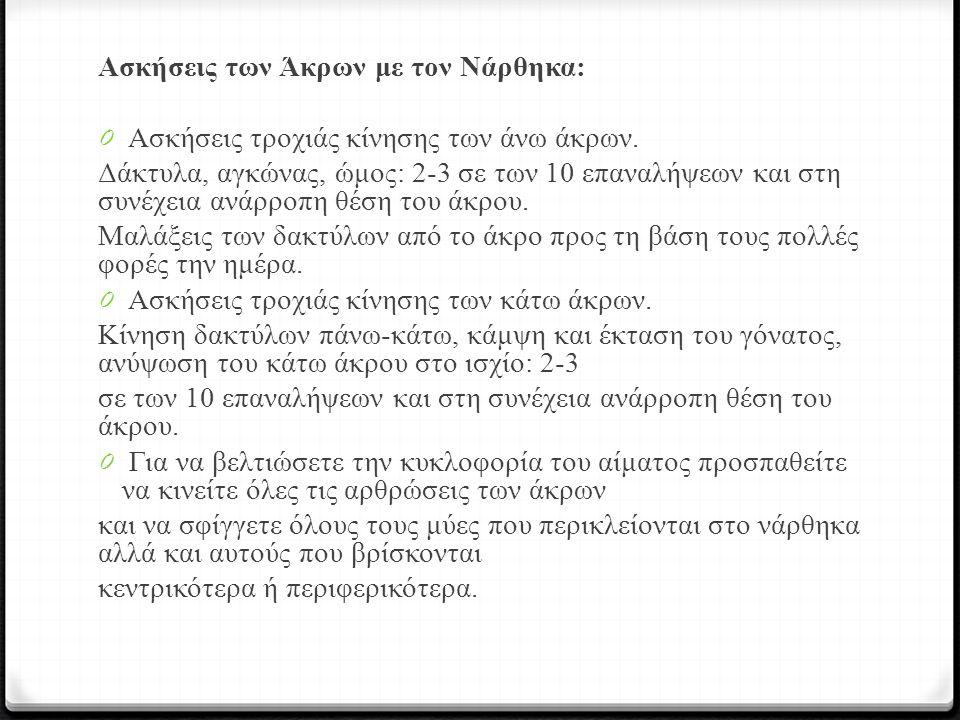 Ασκήσεις των Άκρων με τον Νάρθηκα: