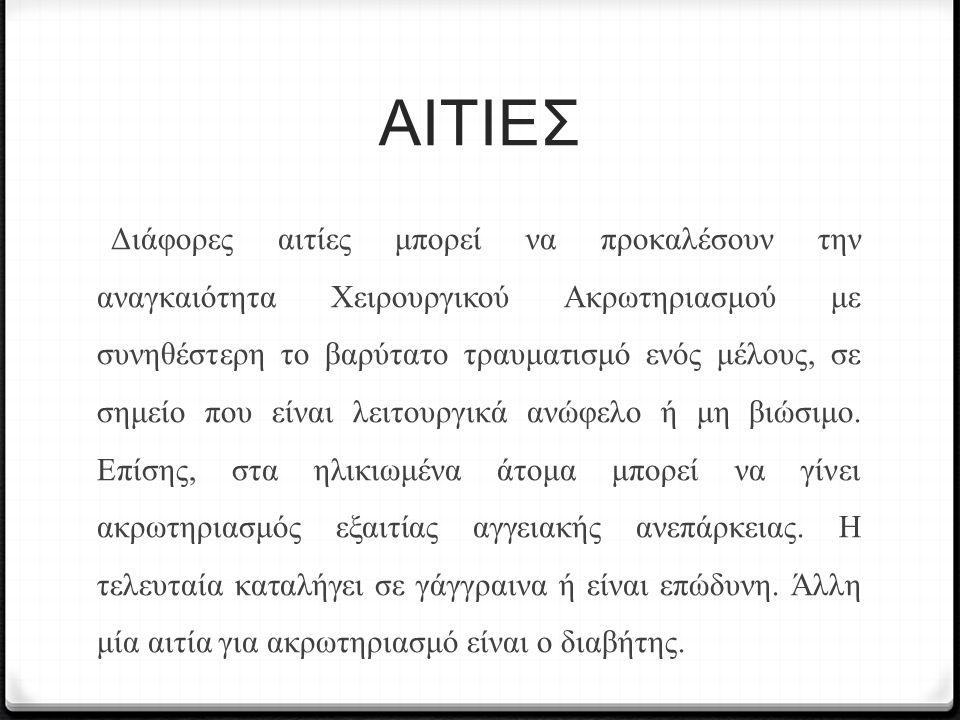 ΑΙΤΙΕΣ
