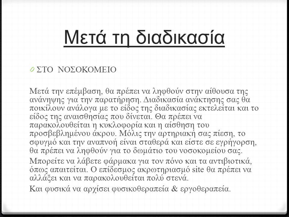 Μετά τη διαδικασία ΣΤΟ ΝΟΣΟΚΟΜΕΙΟ