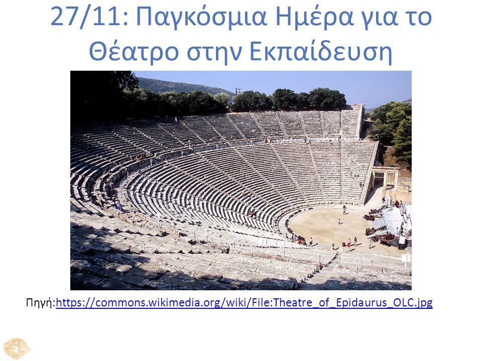 27/11: Παγκόσμια Ημέρα για το Θέατρο στην Εκπαίδευση