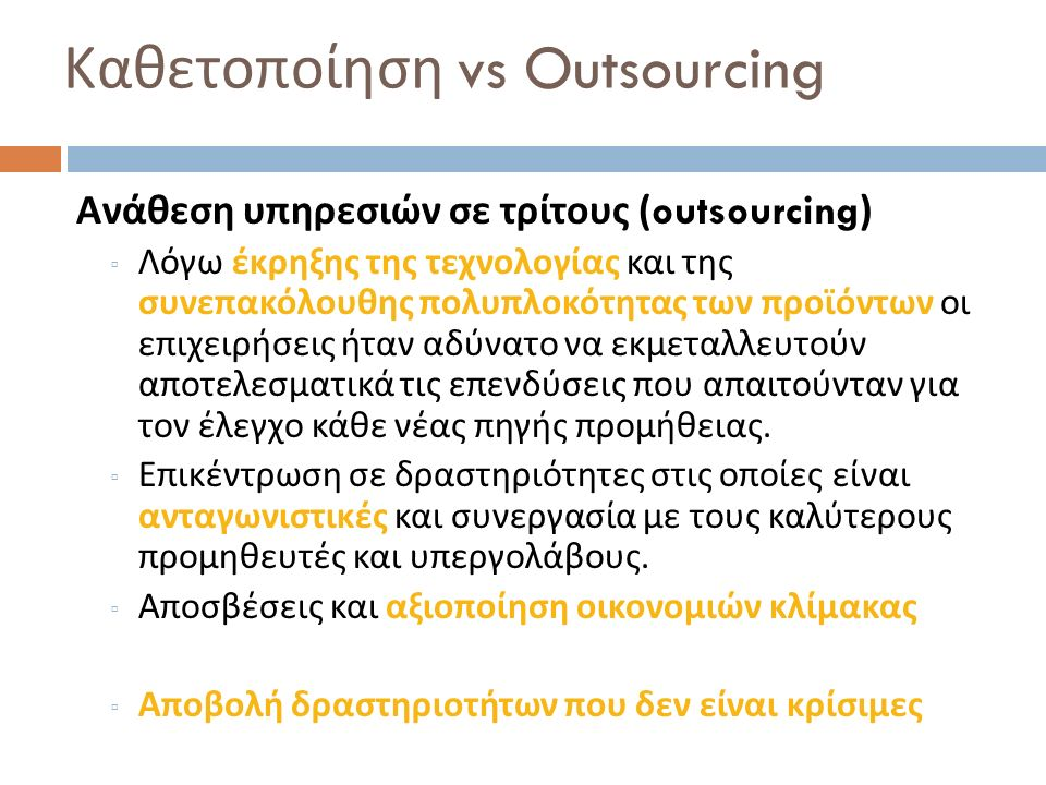 Καθετοποίηση vs Outsourcing