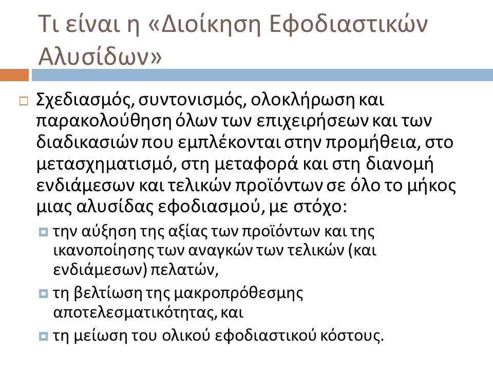 Τι είναι η «Διοίκηση Εφοδιαστικών Αλυσίδων»