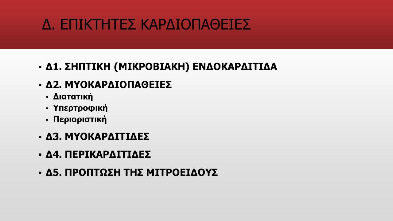 Δ. ΕΠΙΚΤΗΤΕΣ ΚΑΡΔΙΟΠΑΘΕΙΕΣ