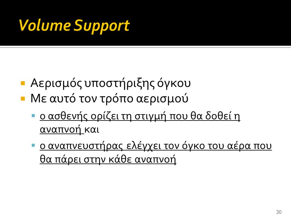 Volume Support Αερισμός υποστήριξης όγκου Με αυτό τον τρόπο αερισμού