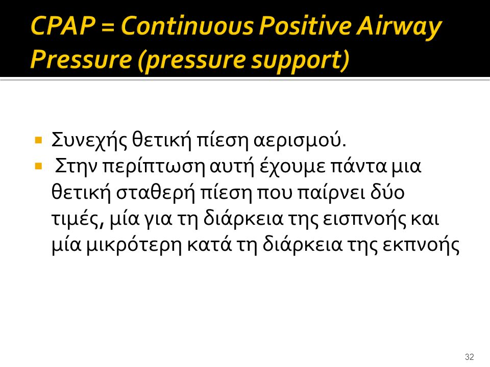 CPAP = Continuous Positive Airway Pressure (pressure support)